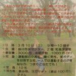3/10(土)ヨガクラス開催