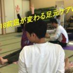 1/18前屈が変わる足元ケアWS