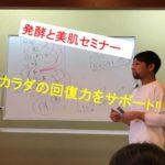 R2.1/11イベント:発酵と美肌in青森市