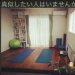 コラム〜運動習慣③〜