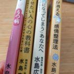 迷ったら読んでみて〜夏休み図書、大人編〜